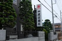 (株)渡辺商店