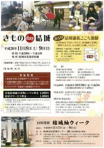 H26きものday結城チラシ(裏)