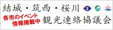 結城・筑西・桜川観光連絡協議会