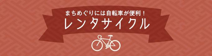 まちめぐりには自転車が便利!レンタサイクル