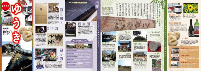 結城市観光ガイドマップ